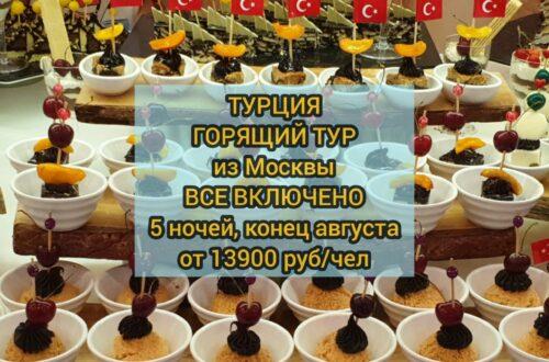 Турция горящий тур ВСЕ ВКЛЮЧЕНО