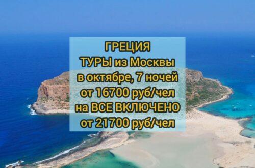Горящие туры в Грецию в октябре