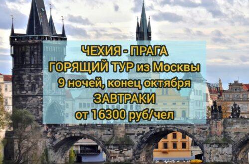 Горящий тур в Чехию в Прагу