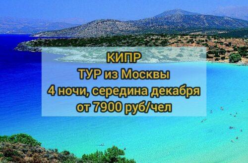 Кипр горящий тур
