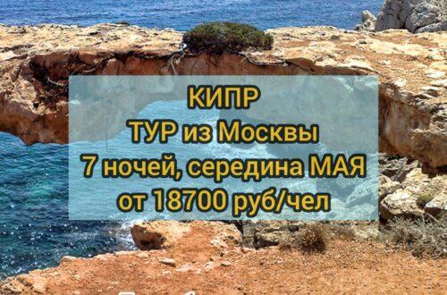 Кипр тур в мае
