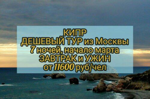 Дешевый тур на Кипр