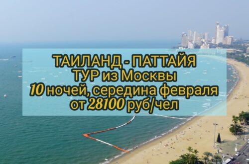 Тур в Паттайю из Москвы