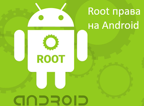 Root права на Android