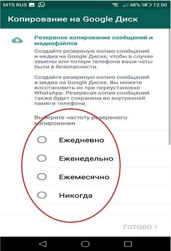 Периодичное сохранение резервной копии в WhatsApp