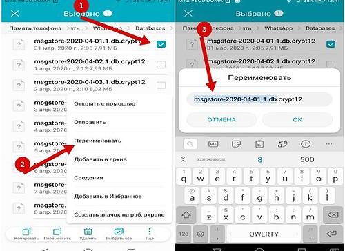 Переименование сохраненной резервное копирование WhatsApp на телефоне
