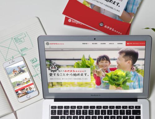 Webサイト&リーフレットデザイン:おきまる株式会社