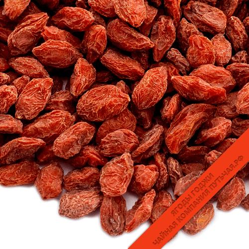 Ягода годжи (упаковка 250 гр)