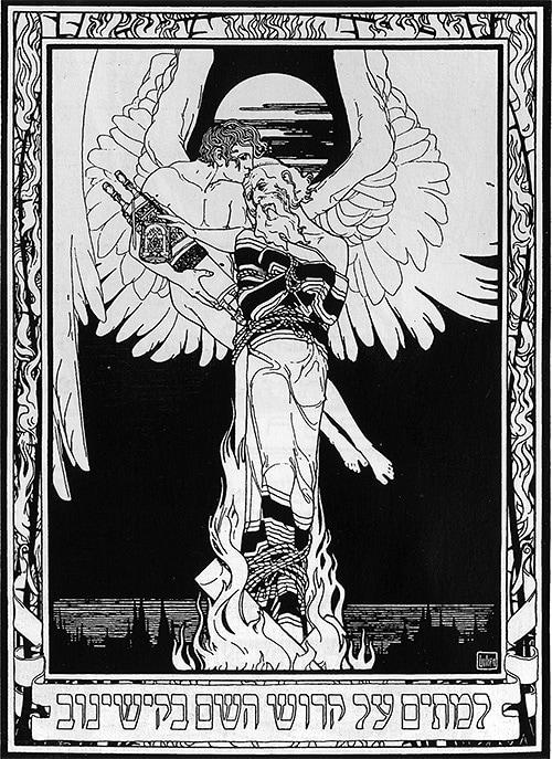 רנסנס יהודי באמנותו של אפרים משה ליליין, ״למקדשי השם בקישינוב״, תחילת המאה העשרים. מתוך: ״שורו הביטו וראו״ של אליק מישורי