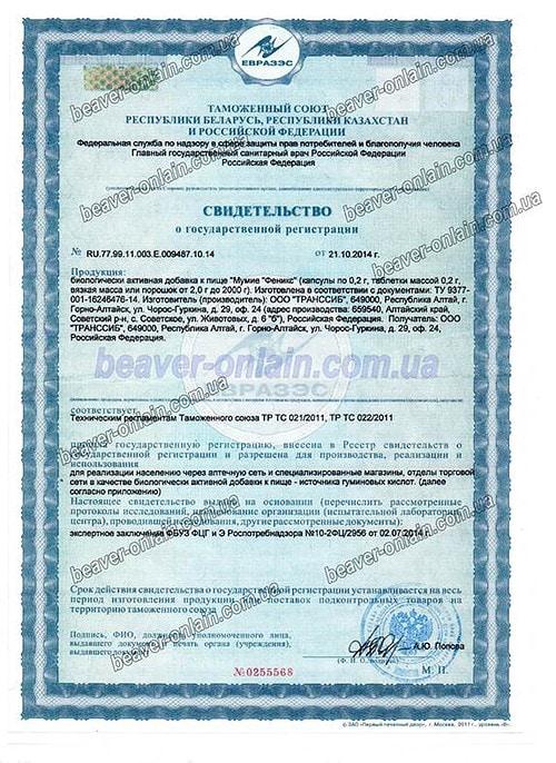 сертификат качества мумие феникс