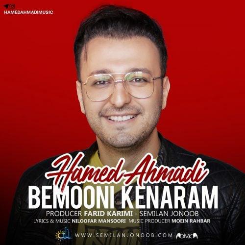 دانلود آهنگ جدید حامد احمدی به نام بمونی کنارم