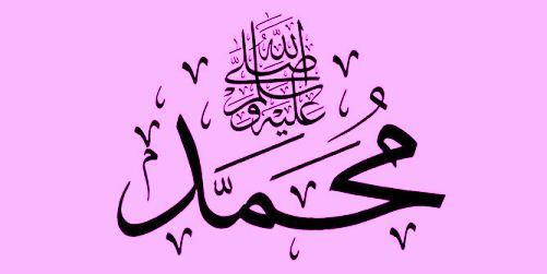 Sirah Nabawiyah Bagian 8 Kelahiran Nabi MUHAMMAD