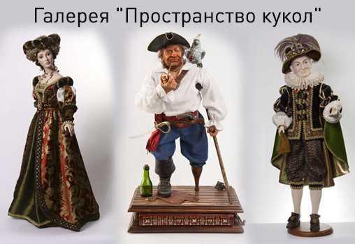Галерея, куклы, пространство кукол, Москва, выставка, Пчельникова