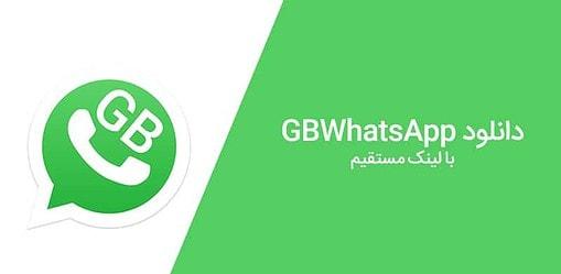 gbwhatsapp دانلود GBWhatsApp آپدیت جدید v7.70 جی بی واتس اپ فارسی برای اندروید