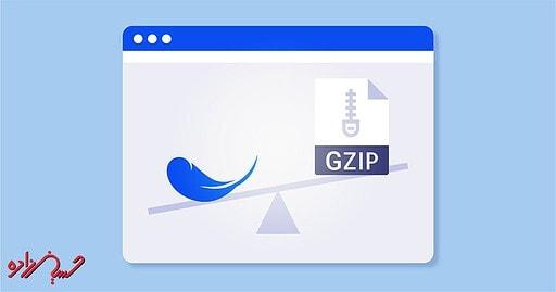 قابلیت Gzip Compression در طراحی سایت