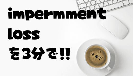impermanent loss を3分でわかるように解説!