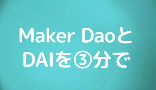 MakerDAOとDAIを3分でわかるように解説!