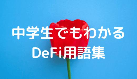 中学生でもわかるDeFiの用語集
