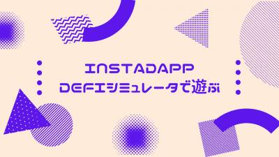 InstaDappのDeFiシミュレータを使って100ETHを運用してみよう