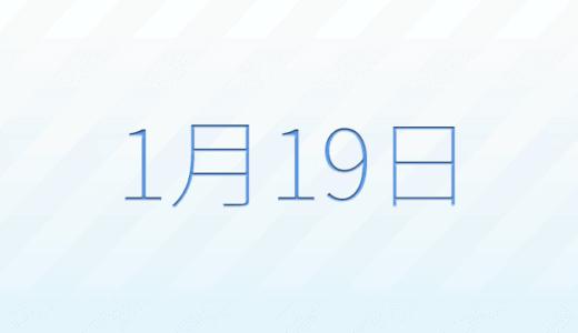 1月19日は何の日?雑学