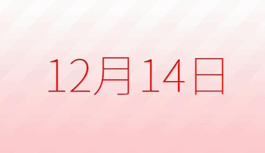 12月14日は何の日?雑学