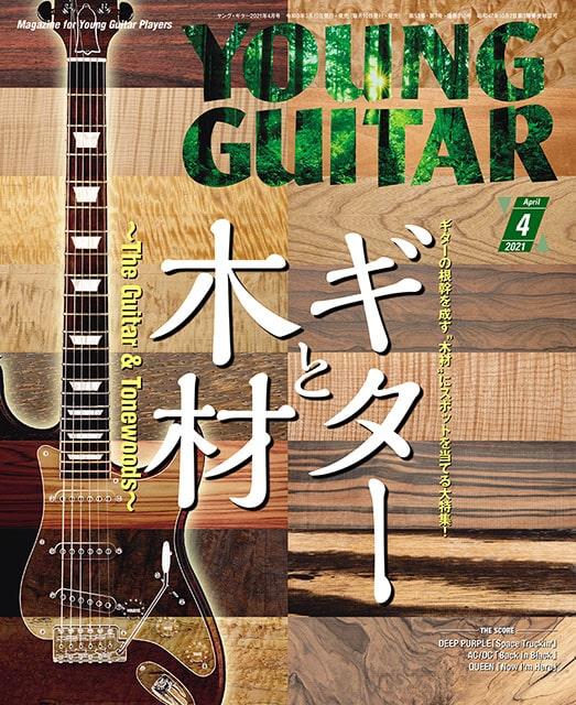 ヤング・ギター2021年4月号