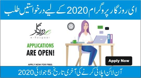 Erozgaar Admission 2020