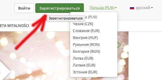 Регистрация в NSP (НСП) для Польши, Литвы, Латвии, Эстонии, Чехии, Болгарии, Румынии, Венгрии и Словакии