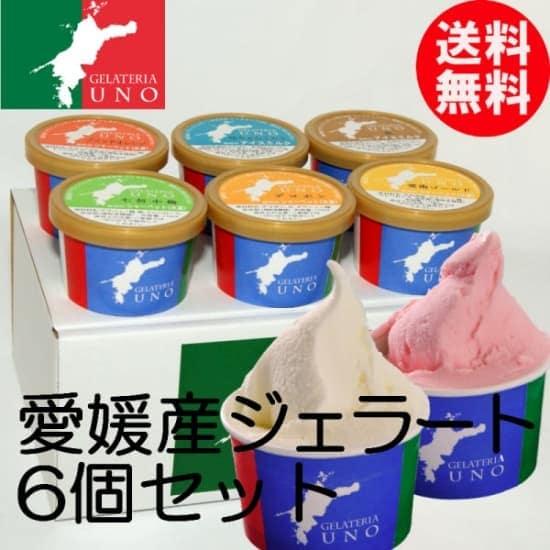 ≪Amazonアイスクリーム ギフト1位に輝く人気商品≫☆フレッシュフルーツはすべて愛媛産、ミルクは愛媛産の生乳限定の「坊っちゃん牛乳」で製造したジェラート☆ギフト シャーベットアイス アイスミルク