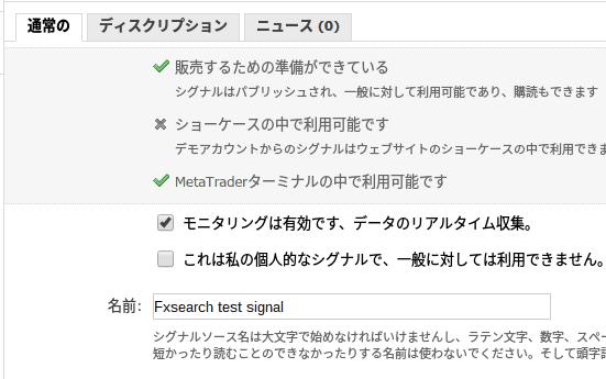 配信済みMT4シグナルの設定変更