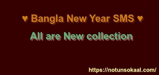Bangla New Year SMS 2019