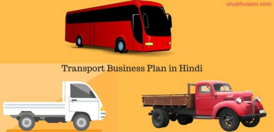Transport Business ideas in Hindi