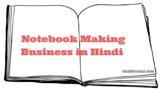 note book banane ka business kaise kare