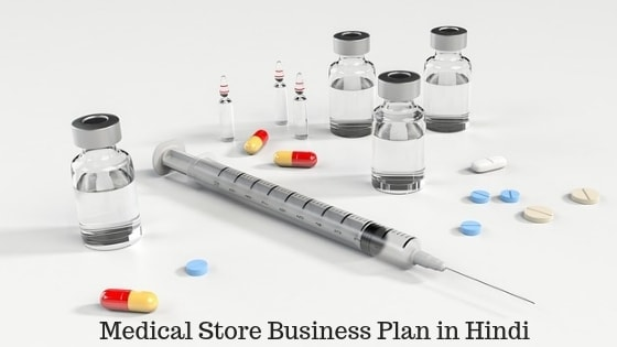 Medical Store Business Plan in Hindi