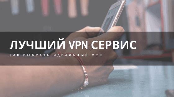 Лучший vpn сервис