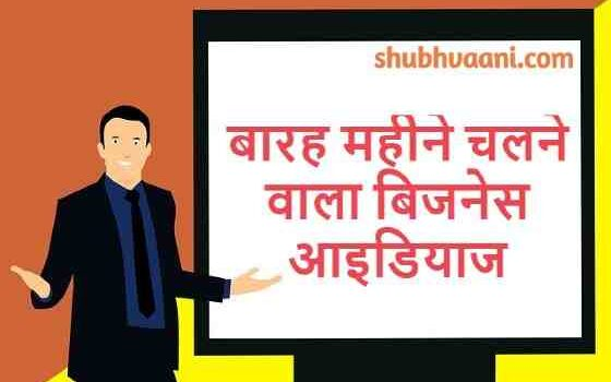 12 mahine chalne wala business in hindi