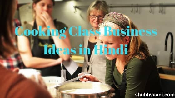 Cooking Class Business Ideas in Hindi
