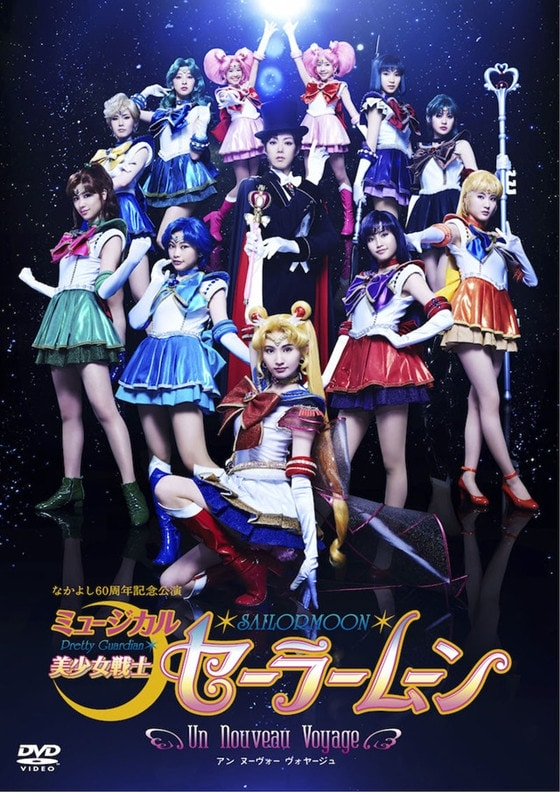 "10 Sailor Soldiers Dance ""Sailor Moon Musical"" Encore Song"