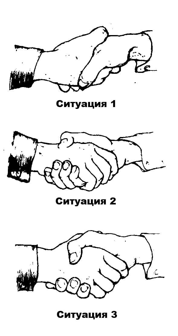 Разновидности рукопожатий