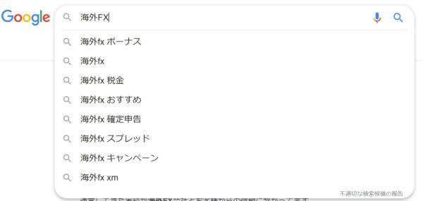 Google検索で海外FX