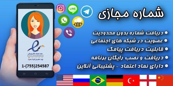 1shomaremajazi - آموزش ساخت شماره مجازی برای تمام برنامه ها