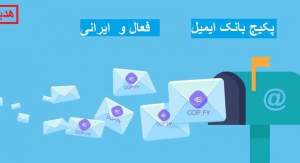 bank Email marketing Tools 600x326 - بانک ایمیل ایرانی فعال +هدیه
