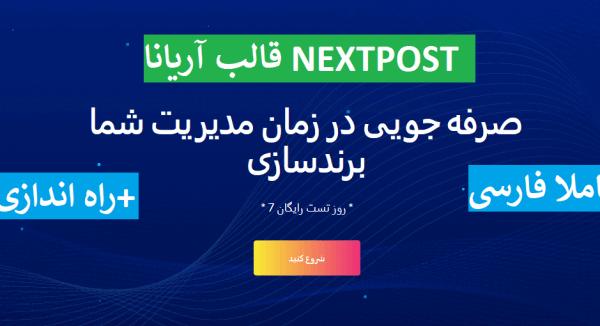 ariana8 600x326 - قالب آریانا NEXTPOST | کاملا فارسی و اورجینال + راه اندازی
