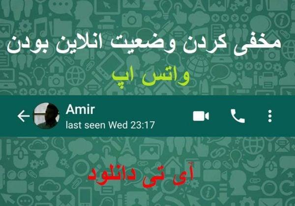 WhatsApp Last seenn 600x420 مخفی کردن وضعیت انلاین بودن واتس اپ +آموزش تصویری