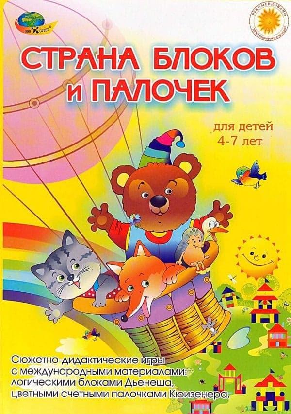 Обложка альбома Страна блоков и палочек