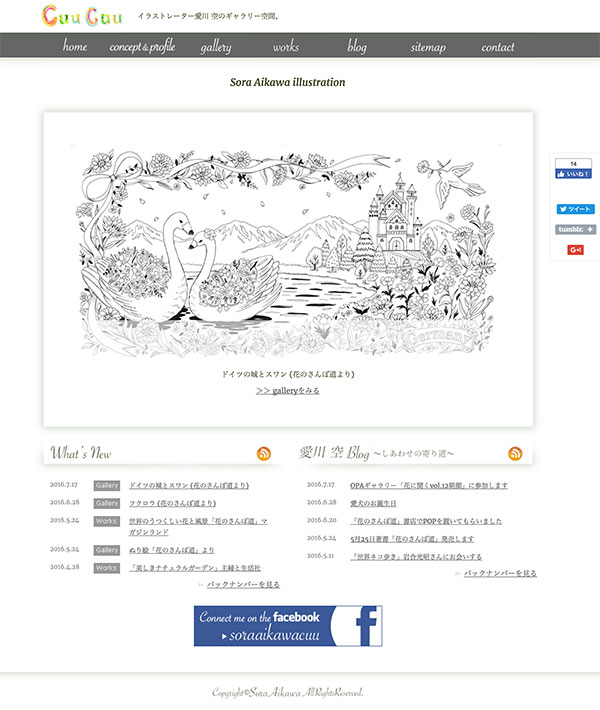 愛川-空:イラストレーター愛川-空のギャラリー空間。