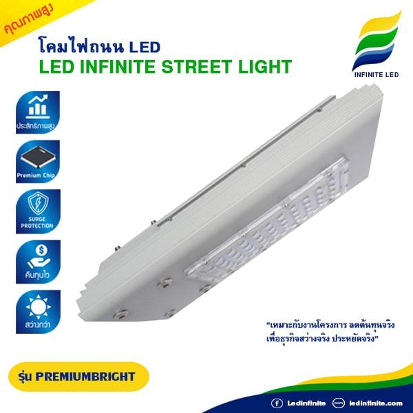 โคมไฟถนน LED Street Light LED INFINITE LED