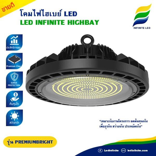 โคมไฟโรงงาน LED ราคาถูก โคมไฮเบย์