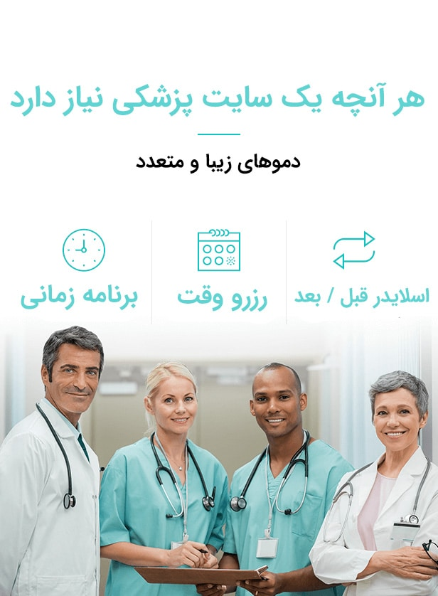 قالب medicare