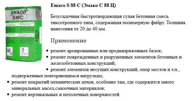 Emaco S 88 C (Эмако С 88 Ц)